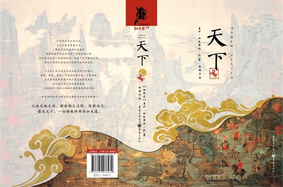 China edition of Under Heaven