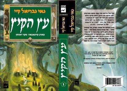 Israeli edition of The Summer Tree