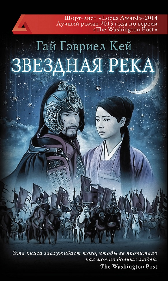 Russian edition of River of Stars