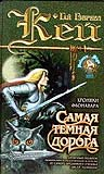 Russian edition of The Darkest Road