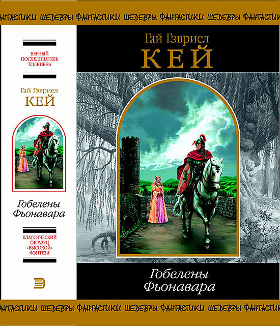 cover of russian omnibus edition of The Fionavar Tapestry