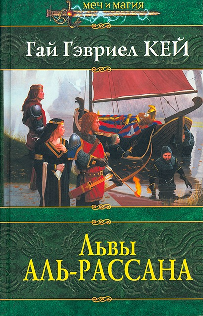 Russian edition of The Lions of Al-Rassan