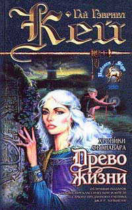 Russian edition of The Summer Tree