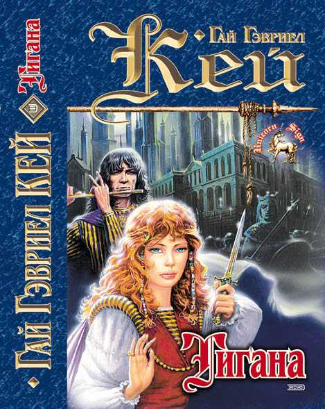 Russian edition of Tigana