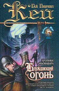 Russian edition of The Wandering Fire
